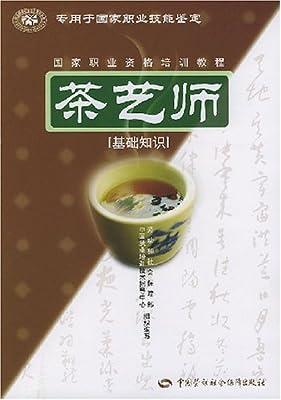 茶艺师:基础知识.pdf