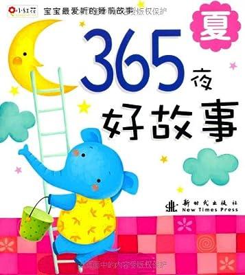 宝宝最爱听的睡前故事•365夜好故事:夏.pdf