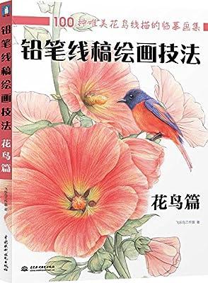 铅笔线稿绘画技法:花鸟篇.pdf