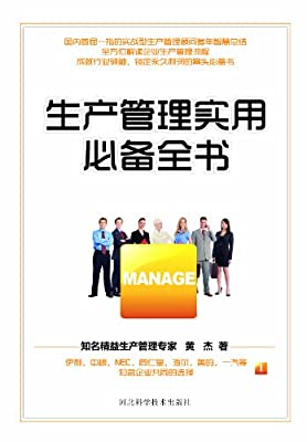 生产管理实用必备全书.pdf