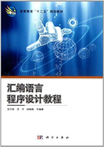 汇编语言程序设计教程图片