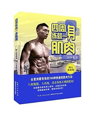 四周练就一身肌肉.pdf