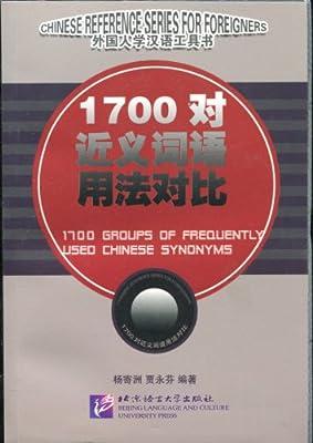 1700对近义词语用法对比.pdf