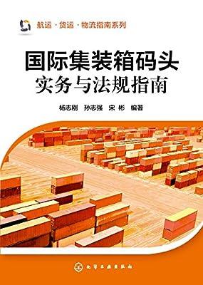 国际集装箱码头实务与法规指南.pdf