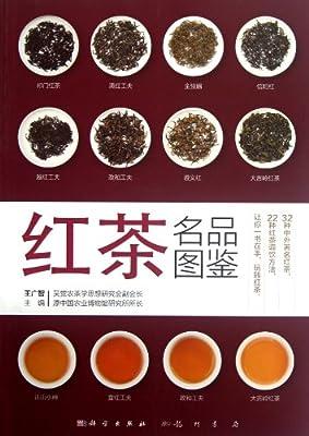红茶名品图鉴.pdf