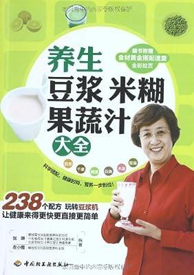 养生豆浆米糊果蔬汁大全.pdf