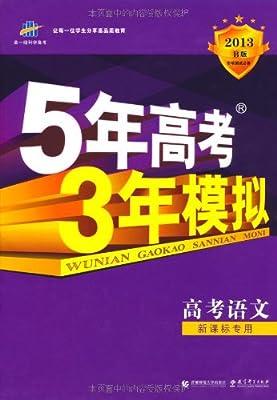 曲一线科学备考•2013B版•5年高考3年模拟:高考语文.pdf