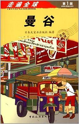 走遍全球:曼谷.pdf