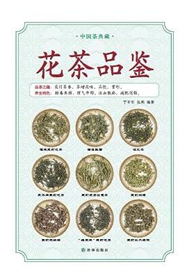 中国茶典藏:花茶品鉴.pdf
