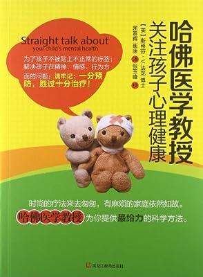 哈佛医学教授关注孩子心理健康.pdf