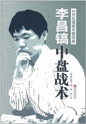 21世纪围棋专题讲座:李昌镐中盘战术.pdf