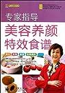 专家指导美容养颜特效食谱.pdf
