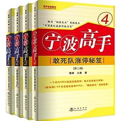 宁波高手1+2+3+4  套装共4册.pdf