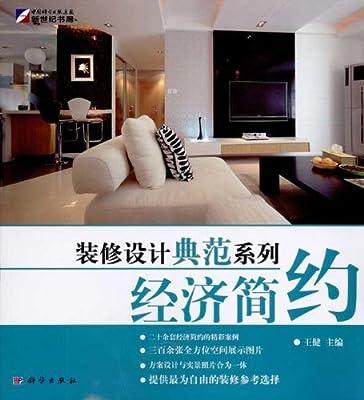 装修设计典范系列:经济简约.pdf