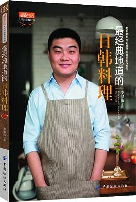 品质生活•大伟的美食厨房:最经典地道的日韩料理.pdf