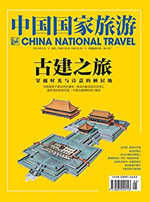 中国国家旅游 月刊 2015年05期.pdf