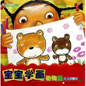 宝宝学画动物画(幼儿园小班)