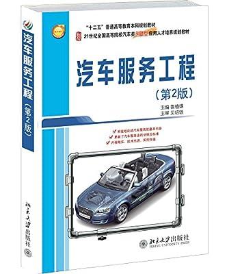 汽车服务工程.pdf