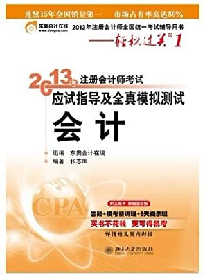 2013年注册会计师考试应试指导及全真模拟测试•轻松过关1•会计.pdf