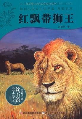 动物小说大王沈石溪品藏书系:红飘带狮王.pdf