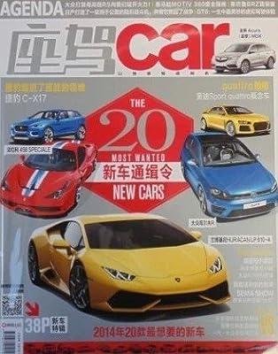 时尚座驾car2014年1月 新车通缉令 现货.pdf