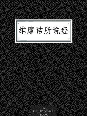 维摩诘所说经.pdf