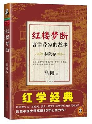 红楼梦断:曹雪芹家的故事•秣陵春.pdf