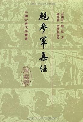 鲍参军集注.pdf