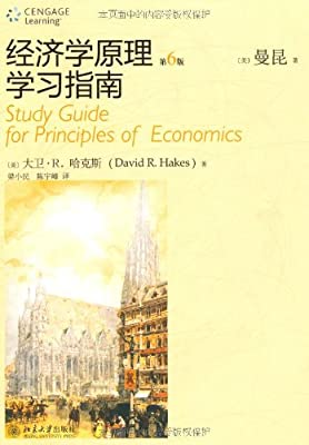 经济学原理:学习指南.pdf