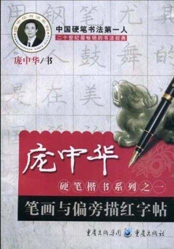 庞中华硬笔楷书系列之1笔画与偏旁描红字帖