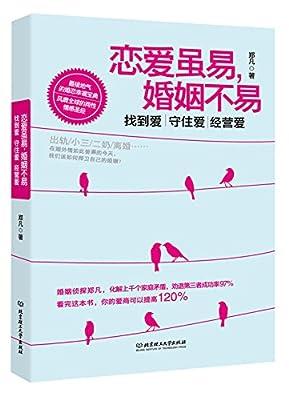 恋爱虽易,婚姻不易.pdf