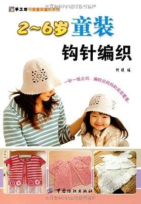 2-6岁童装钩针编织.pdf