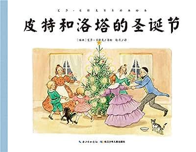 艾莎·贝斯克百年经典绘本:皮特和洛塔的圣诞节.pdf
