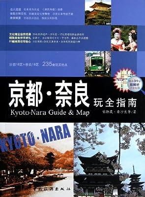京都•奈良玩全指南.pdf