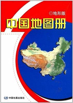 2012中国地图册:地形版.pdf