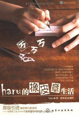 我的手工时间:haru的橡皮章生活.pdf