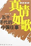 真情如歌怀旧系列:五十年代的中国往事-图片