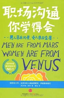 男人来自火星,女人来自金星:职场沟通你学得会.pdf
