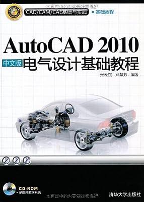 AutoCAD 2010中文版电气设计基础教程.pdf