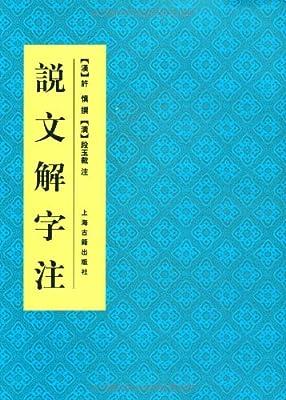 说文解字注.pdf