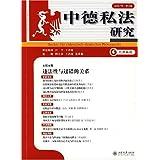 中德私法研究(2007年第3卷)/元照系列