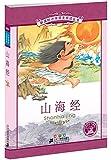 新课标小学语文阅读丛书•第8辑:山海经(彩绘注音版)
