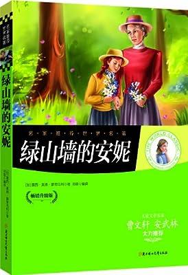 名家推荐世界名著:绿山墙的安妮.pdf