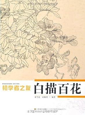 初学者之友:白描百花.pdf