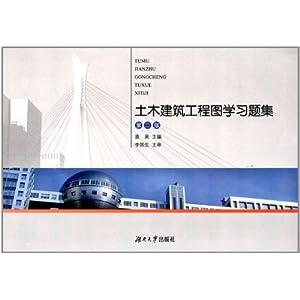土木建筑工程图学习题集