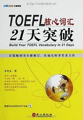 TOEFL核心词汇21天突破.pdf