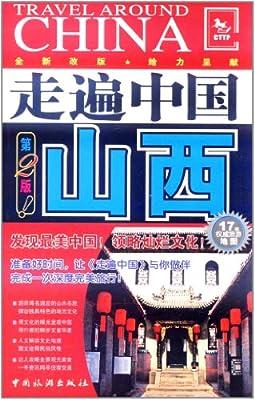 走遍中国:山西.pdf