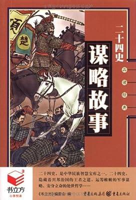 二十四史谋略故事.pdf