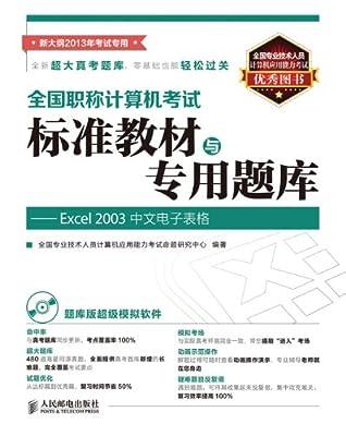全国职称计算机考试标准教材与专用题库:Excel 2003中文电子表格.pdf