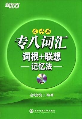 新东方:专8词汇词根+联想记忆法.pdf